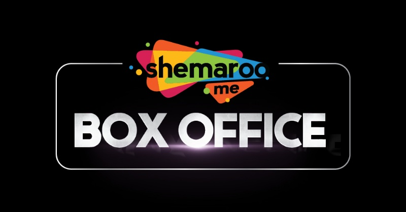 ShemarooMe Box Office